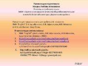 Презентацию подготовила Кондик Любовь Алексеевна Учитель английского языка