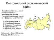 Волго-вятский экономический район Волго-Вятский экономический район один
