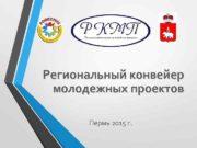 Региональный конвейер молодежных проектов Пермь 2015 г