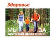 Здоровье Здоровый образ жизни Здоровье