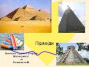 Піраміди Виконали студенти 28 групи Василенко М та