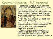 Сретение Господне 15 2 февраля Сре тение Госпо дне