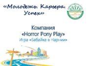 Молодежь Карьера Успех Компания Horror Pony Play
