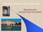 Великолепие залов Эрмитажа Виртуальное путешествие по музею