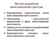 Методы разработки инвестиционной стратегии 1 Формирование стратегических целей