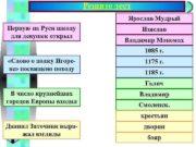 Решите тест Меню Ярослав Мудрый Первую на Руси