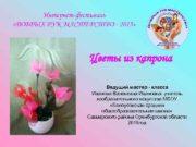 Интернет-фестиваль ДОБРЫХ РУК МАСТЕРСТВО — 2015 Цветы из