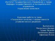 Государственный университет управления Институт Государственного Управления и права