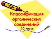 Классификация органических соединений 10 класс 1 Ациклические