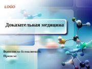 LOGO Доказательная медицина Выполнила: Есеналиева Б. Приняла: