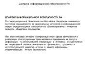 ПОНЯТИЕ ИНФОРМАЦИОННОЙ БЕЗОПАСНОСТИ РФ Под информационной безопасностью Российской