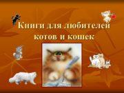 Книги для любителей котов и кошек Терри Пратчетт