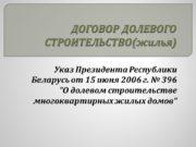 ДОГОВОР ДОЛЕВОГО СТРОИТЕЛЬСТВО(жилья) Указ Президента Республики Беларусь от