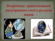 Вторичные заимствования иностранных слов в русском языке