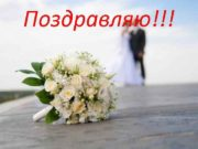 Поздравляю Поздравляю подружка родная Светлой свадьбы твоей