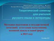 Департамент образования г Москвы Северо-Восточное окружное управление образования