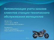 Автоматизация учета заказов клиентов станции технического обслуживания мотоциклов