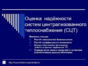 Оценка надёжности систем централизованного теплоснабжения СЦТ Вопросы лекции