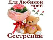 Анарочка С Днем Ангела, Любим Тебя Очень!!!