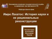 Башкирская академия государственной службы и управления при президенте