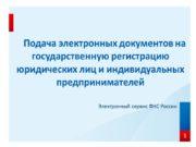 Подача электронных документов на государственную регистрацию юридических лиц