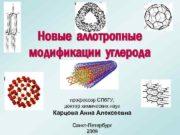 Новые аллотропные модификации углерода профессор СПб ГУ доктор