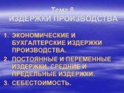 Тема 8 ИЗДЕРЖКИ ПРОИЗВОДСТВА 1 ЭКОНОМИЧЕСКИЕ И БУХГАЛТЕРСКИЕ