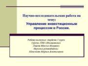 Научно-исследовательская работа на тему Управление инвестиционным процессом в
