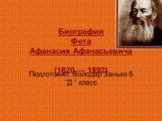 Биография Фета Афанасия Афанасьевича (1820 — 1892) Подготовил: