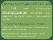 Русская культура XVII-XVIII века В XVII веке происходит