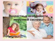 Возрастные особенности иммунной системы В