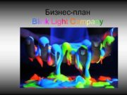 Бизнес-план Blink Light Company Характеристика Сяючі фарби