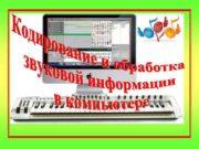 Звуковая информация 1 ЗВУК представляет собой распространяющуюся