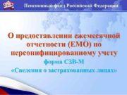 Пенсионный фонд Российской Федерации О предоставлении ежемесячной отчетности