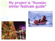 """Мy project is """"Russian winter festivals guide"""" The"""