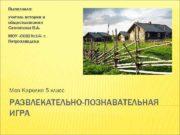 Выполнила учитель истории и обществознания Самойлова В А
