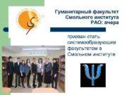Гуманитарный факультет Смольного института РАО вчера призван стать