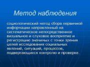 Метод наблюдения социологический метод сбора первичной информации направленный