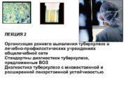 ЛЕКЦИЯ 2 Организация раннего выявления туберкулеза в лечебно-профилактических