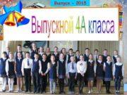 Выпуск — 2015 4 А Прощай начальная школа