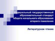 Федеральный государственный образовательный стандарт общего начального образования второго