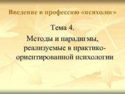 Введение в профессию психолог Тема 4 Методы и