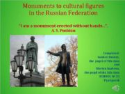 Monuments to cultural figures in the Russian Federation
