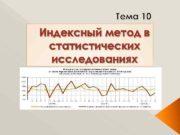 Тема 10 Индексный метод в статистических исследованиях