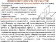 ПЕРПЕНДИКУЛЯРНОСТЬ ПЛОСКОСТЕЙ Две плоскости называются перпендикулярными если угол