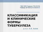 ГБОУ ВПО Тверская ГМА МЗ РФ Кафедра фтизиопульмонологии
