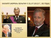 ФИЛИПП КОРОЛЬ БЕЛЬГИИ С 21 07 2013 Г