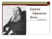 Лирика Афанасия Фета 1820 1892