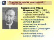 История развития инженерной геодинамики Саваренский Фёдор Петрович 1881