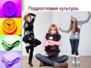 Подростковая культура План Введение n Общества подростков
